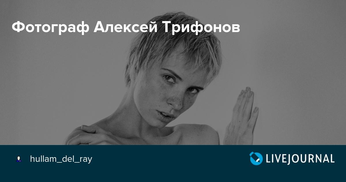 Алексей трифонов фотограф кастинг фотомоделей украина