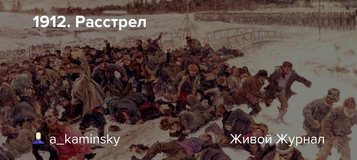 1912. Расстрел
