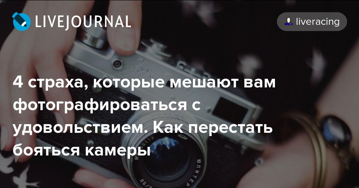может ли одержимый бояться фотографироваться явление означает