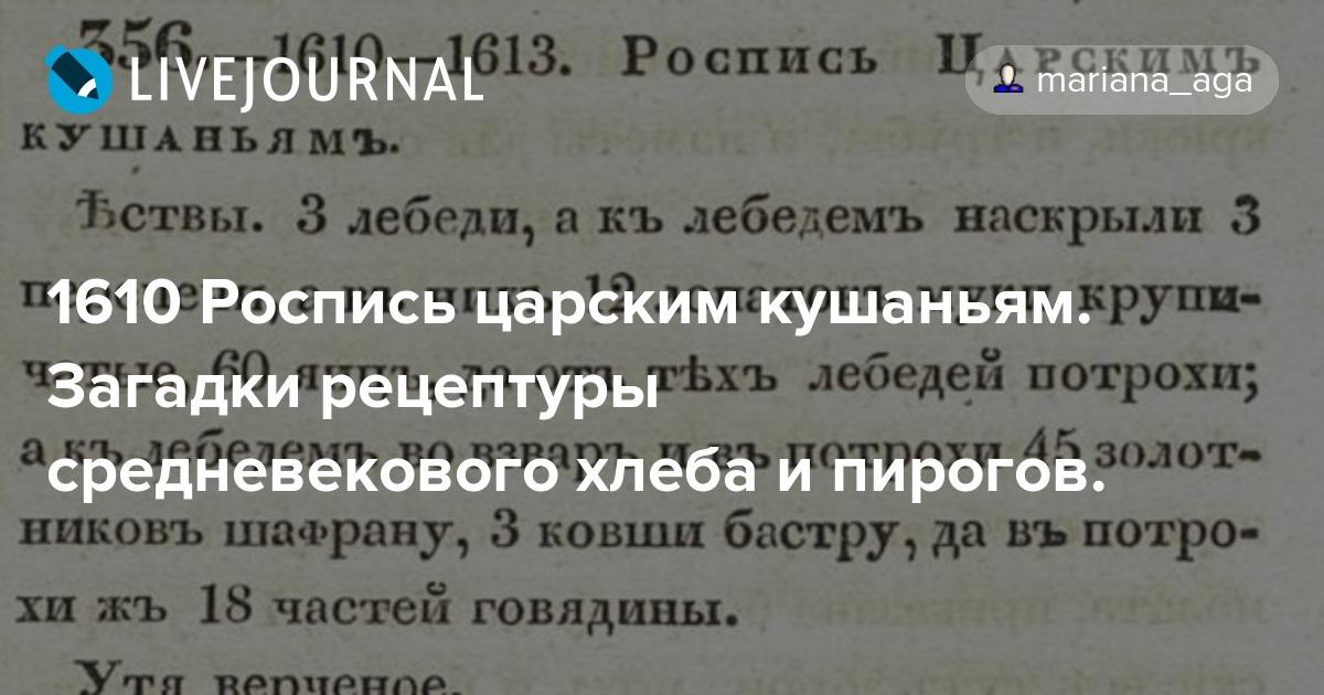 Роспись царским кушаньям читать