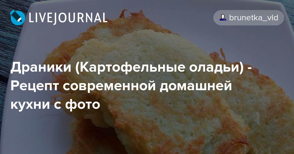 Драники из картофельного пюре рецепт пошагово