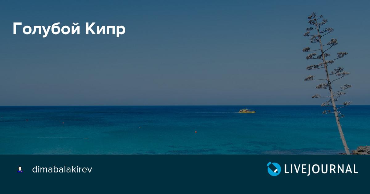 Гей курорт кипр