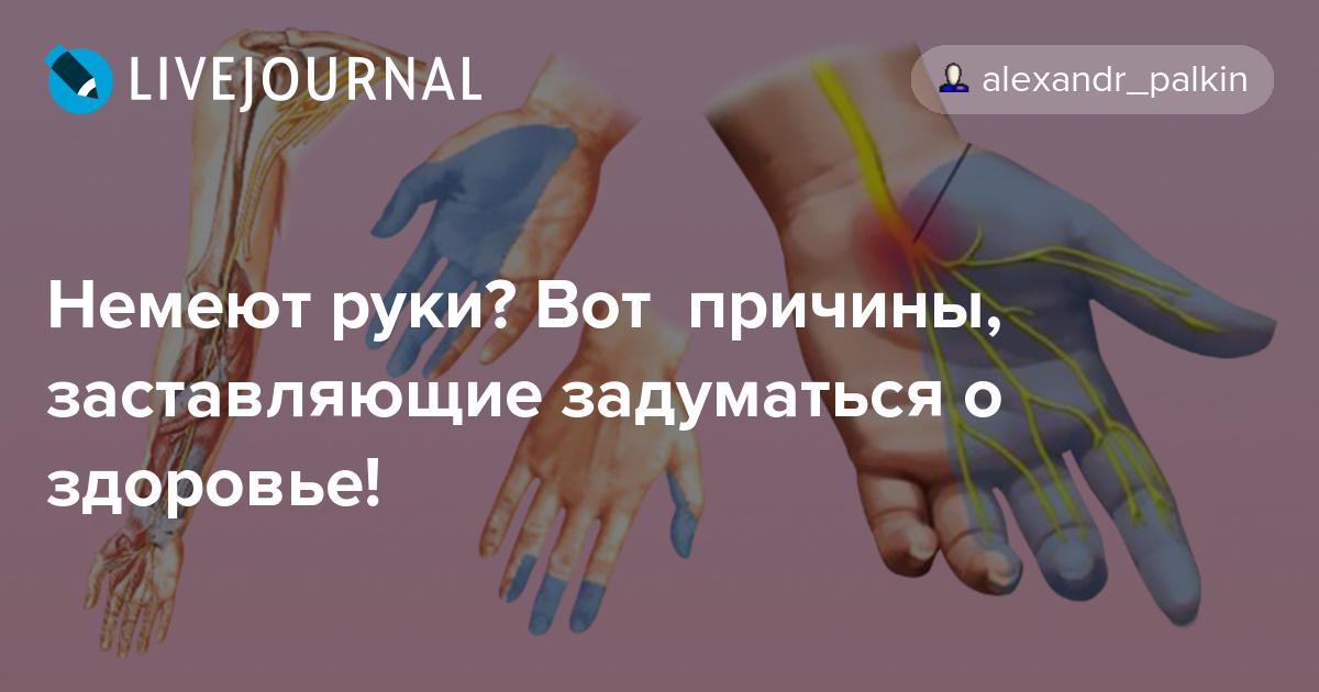Головокружение онемение рук причины и лечение