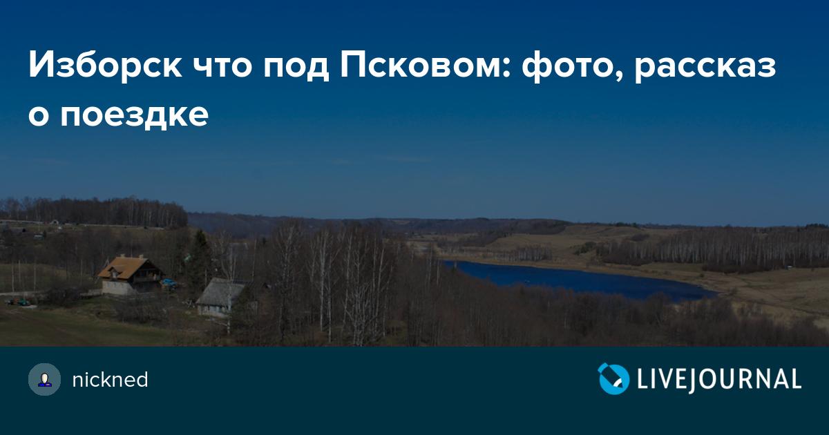 Город Изборск и его главные достопримечательности с описанием и фото