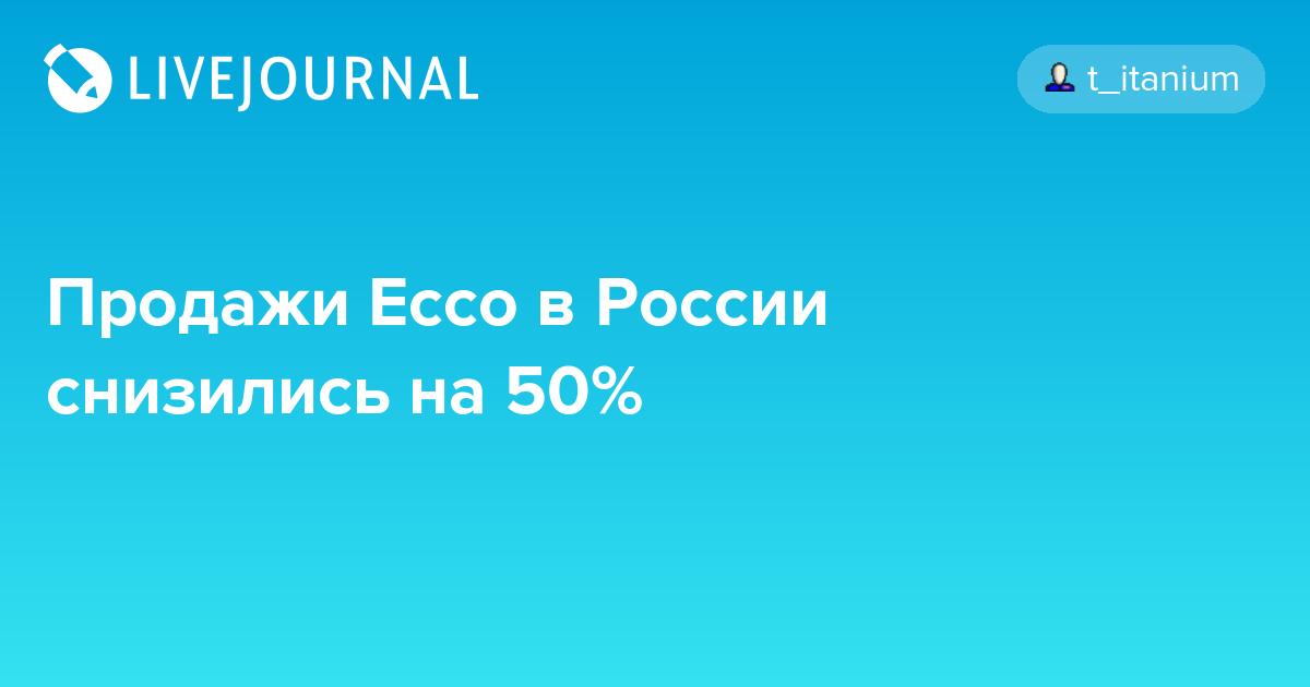 ea046db2d Продажи Ecco в России снизились на 50%: t_itanium - Page 2