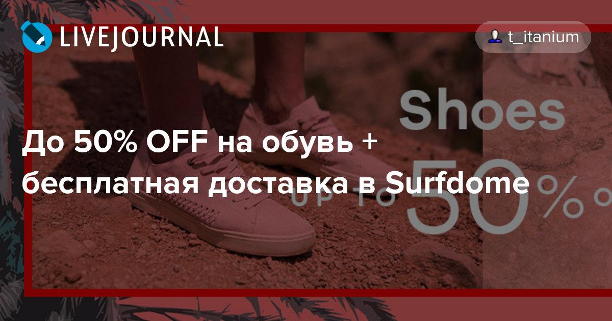 До 50% OFF на обувь + бесплатная доставка в Surfdome - Записки ... 6eb679125