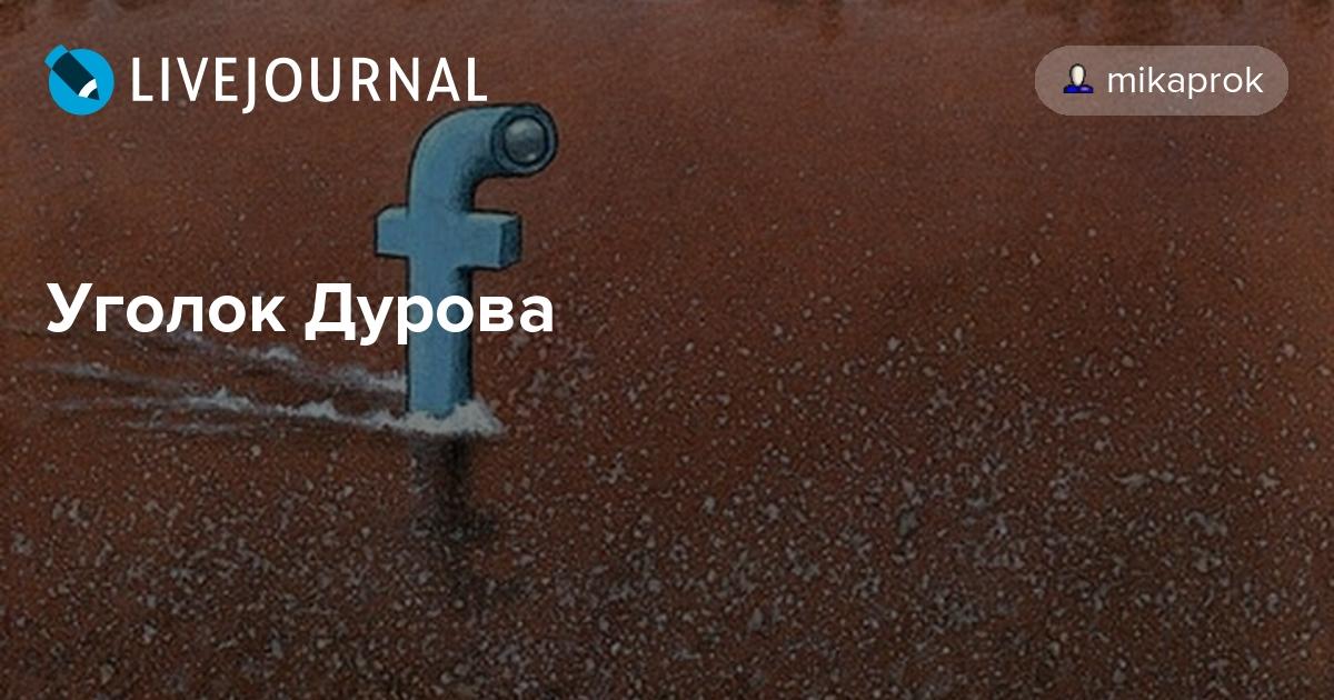 Уголок Дурова