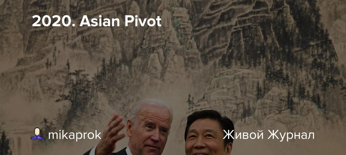 2020. Asian Pivot