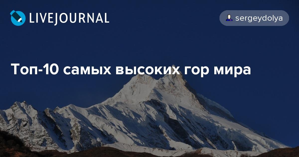 Самые высокие горы мира доклад 6914