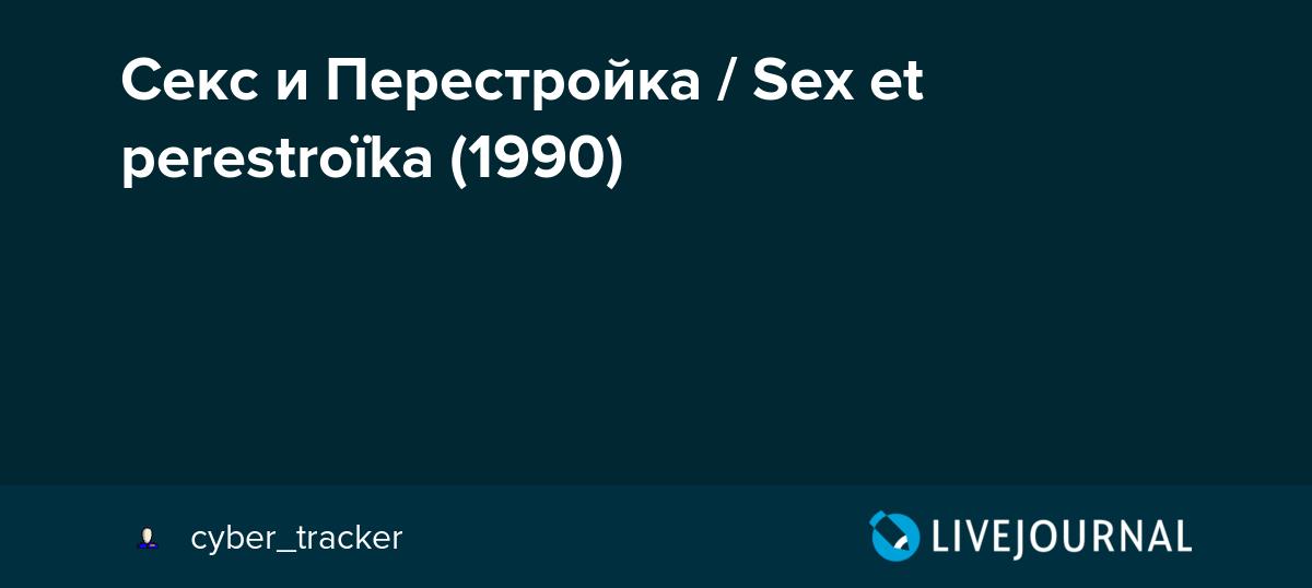 Секс И Перестройка Онлайн