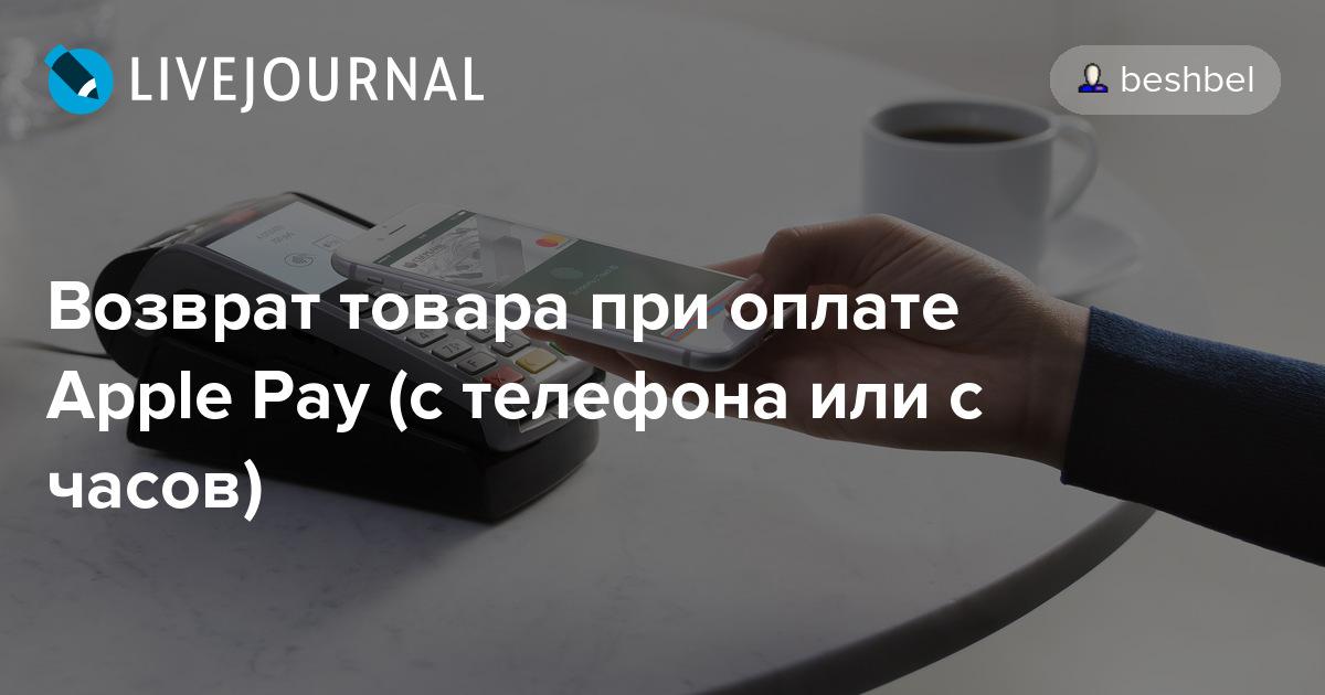 52b6ee00cf7fa Возврат товара при оплате Apple Pay (с телефона или с часов): beshbel —  LiveJournal