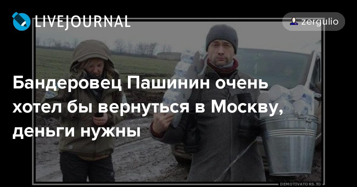Бандеровец Пашинин очень хотел бы вернуться в Москву, деньги нужны