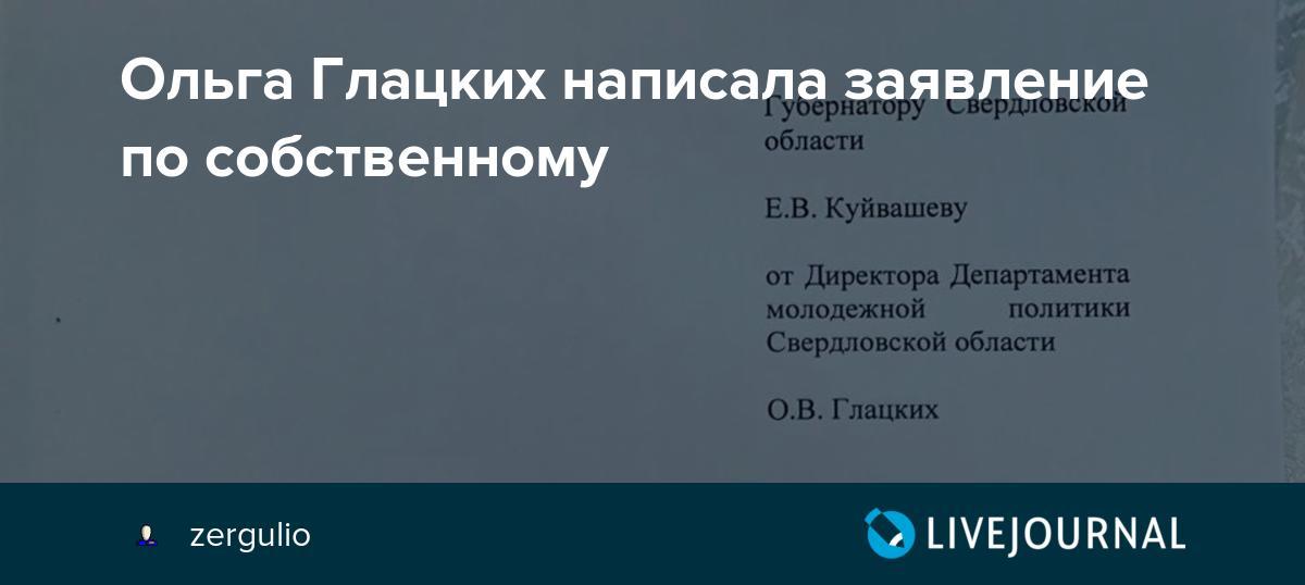 Ольга Глацких написала заявление по собственному