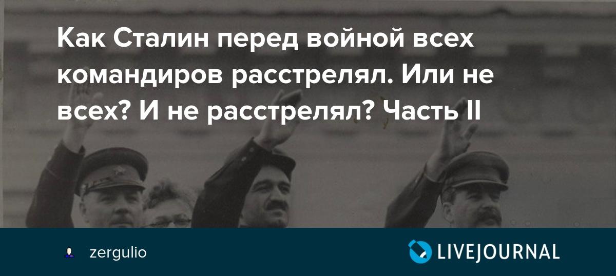 Как Сталин перед войной всех командиров расстрелял. Или не всех? И не расстрелял? Часть II
