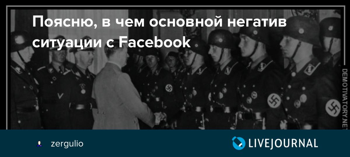 Поясню, в чем основной негатив ситуации с Facebook