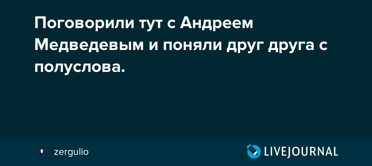 Поговорили тут с Андреем Медведевым и поняли друг друга с полуслова.