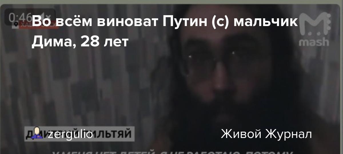 Во всём виноват Путин (с) мальчик Дима, 28 лет