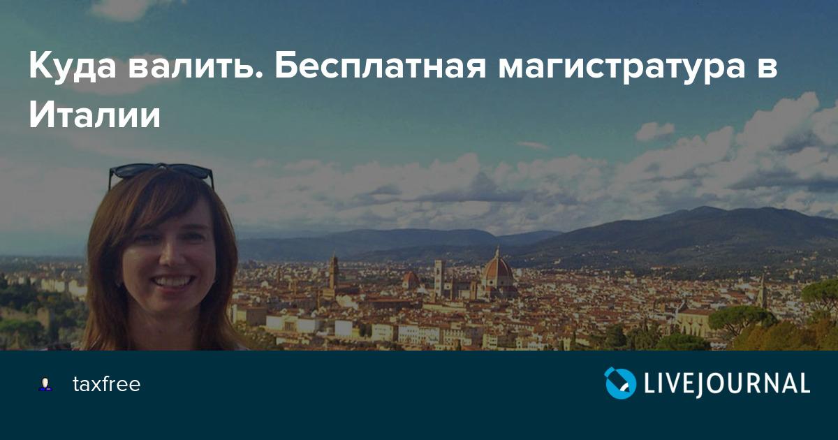 Обучение в магистратуре в москве бесплатно очная форма обучения в словакии цена youtube