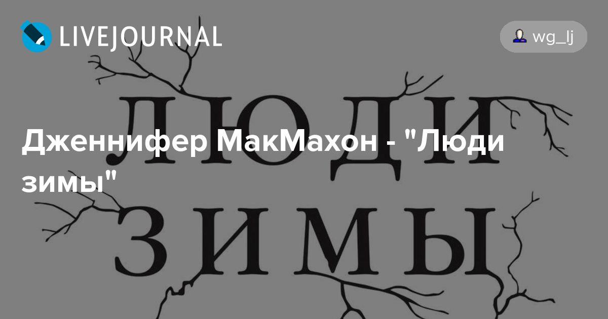 ДЖЕННИФЕР МАКМАХОН ЛЮДИ ЗИМЫ FB2 СКАЧАТЬ БЕСПЛАТНО