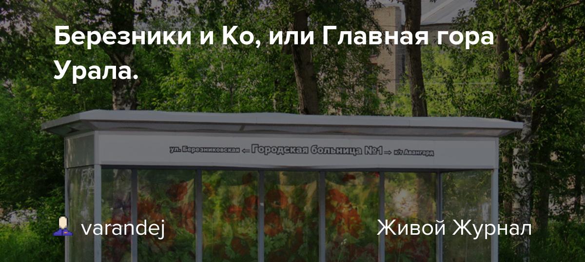 c40293ad4bc5 Березники и Ко, или Главная гора Урала.  varandej
