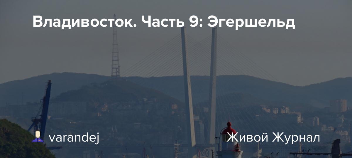Приливы И Отливы Владивосток