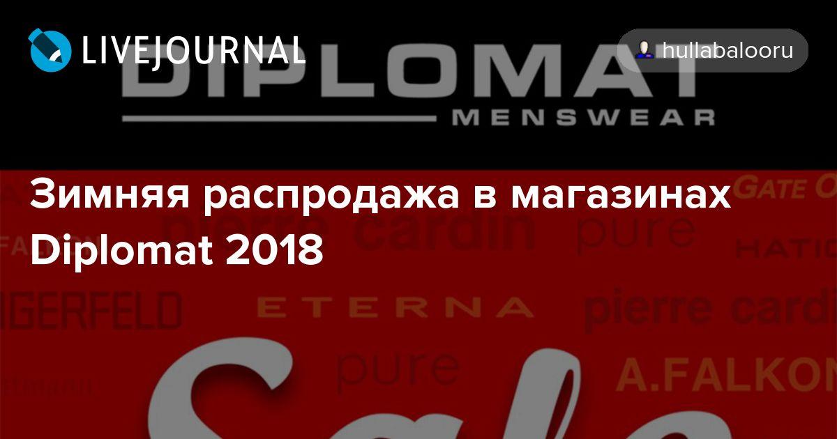 1bfdea10aa87e Зимняя распродажа в магазинах Diplomat 2018 - СКИДКИ И РАСПРОДАЖИ ?