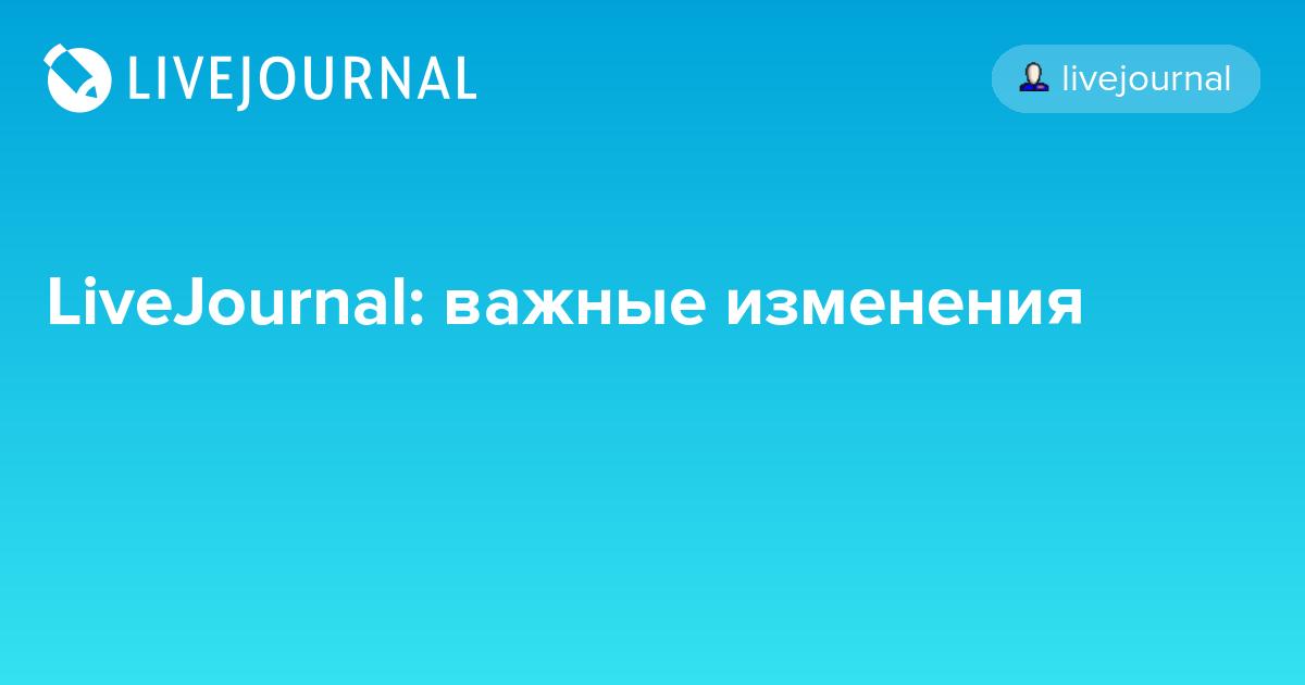 LiveJournal: важные изменения: ru_news - photo#14