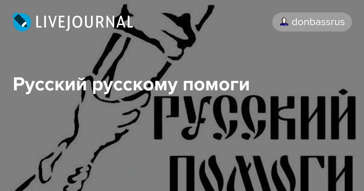 вас русский помоги русскому иначе ты следующий картинки качестве отличной