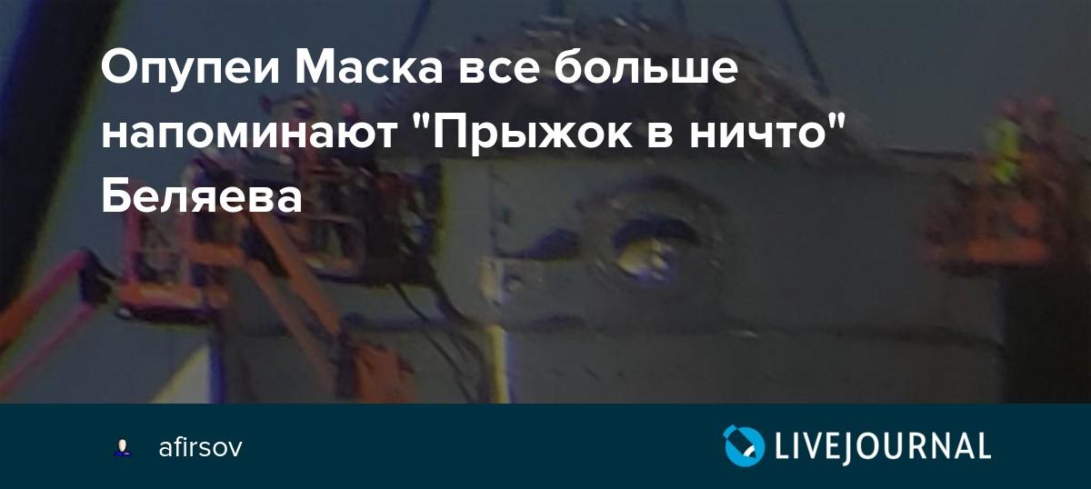 """Опупеи Маска все больше напоминают """"Прыжок в ничто"""" Беляева"""