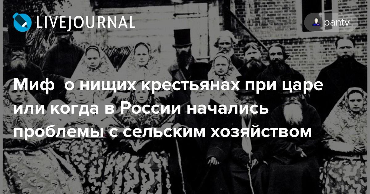 Миф о нищих крестьянах при царе или когда в России начались проблемы с сельским хозяйством