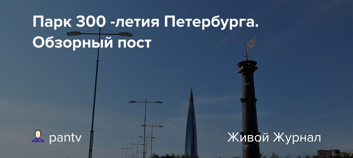 парк 300 летия спб график работы