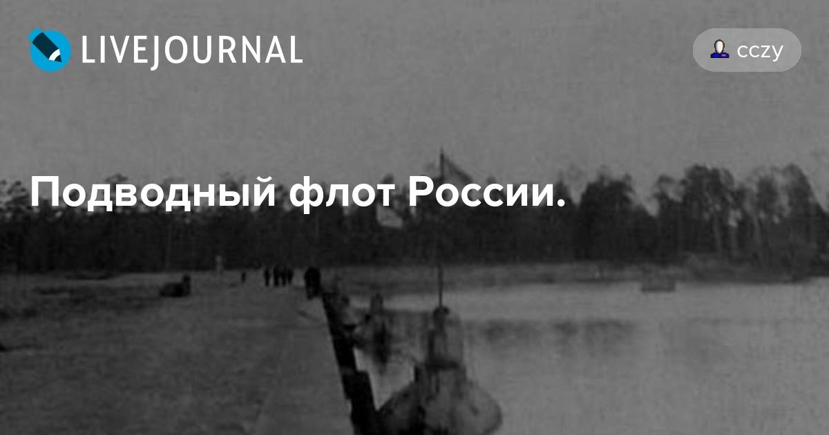 Подводный флот России.: cczy