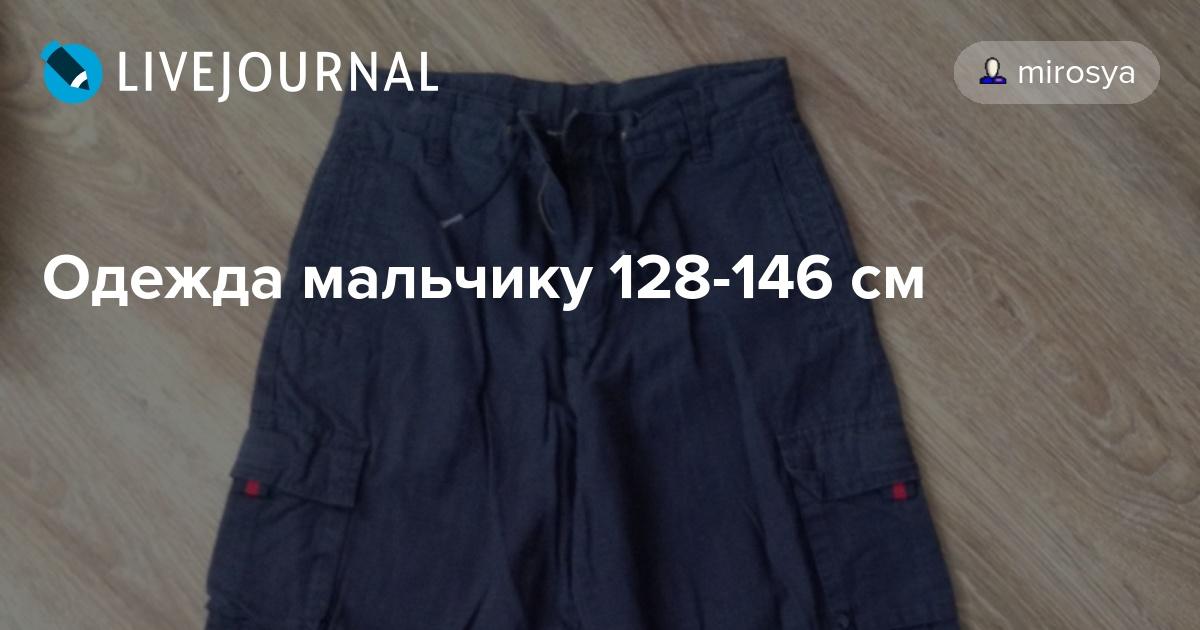0ba259631f2828 Одежда мальчику 128-146 см - Секонд-хенд дитячих речей ...