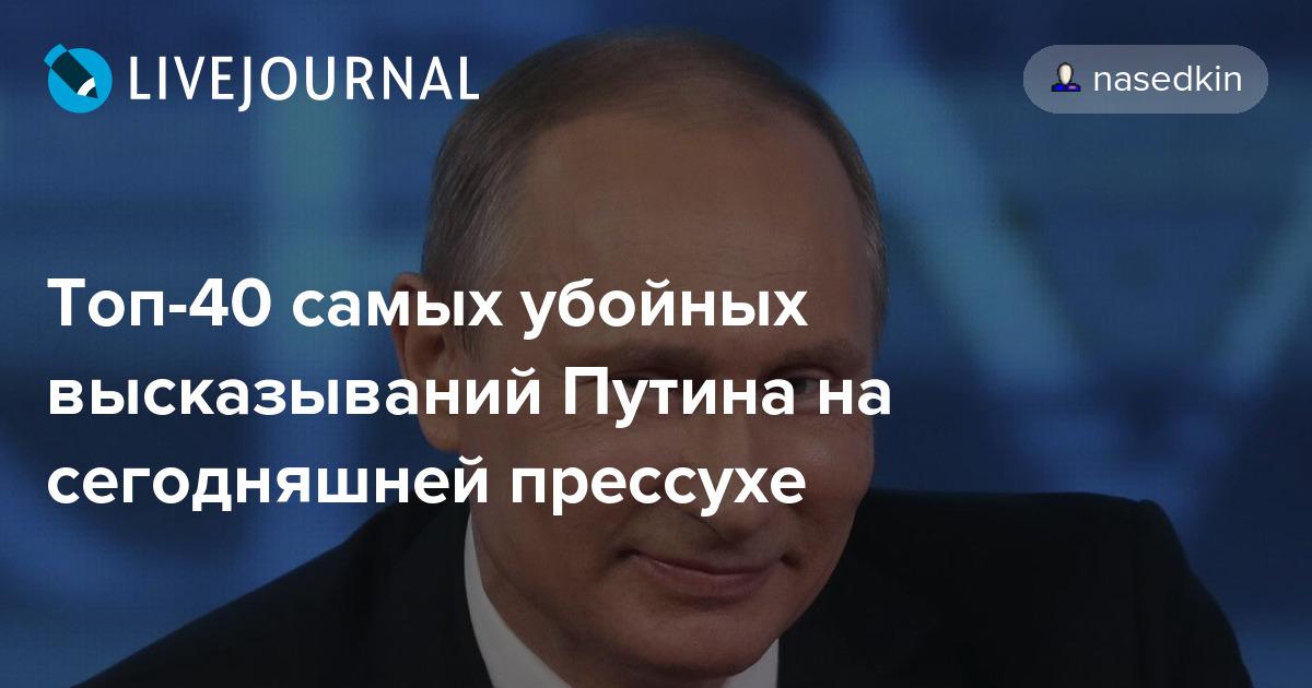 Прессконференция Президента Российской Федерации