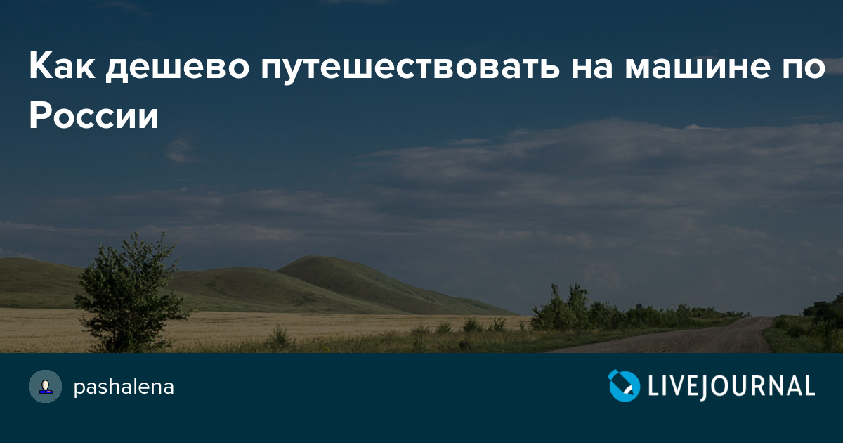 Как дешево путешествовать на машине по России : pashalena