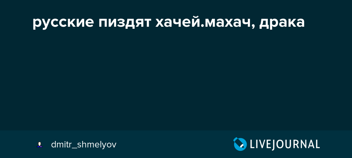 russkie-pizdyat-hachey