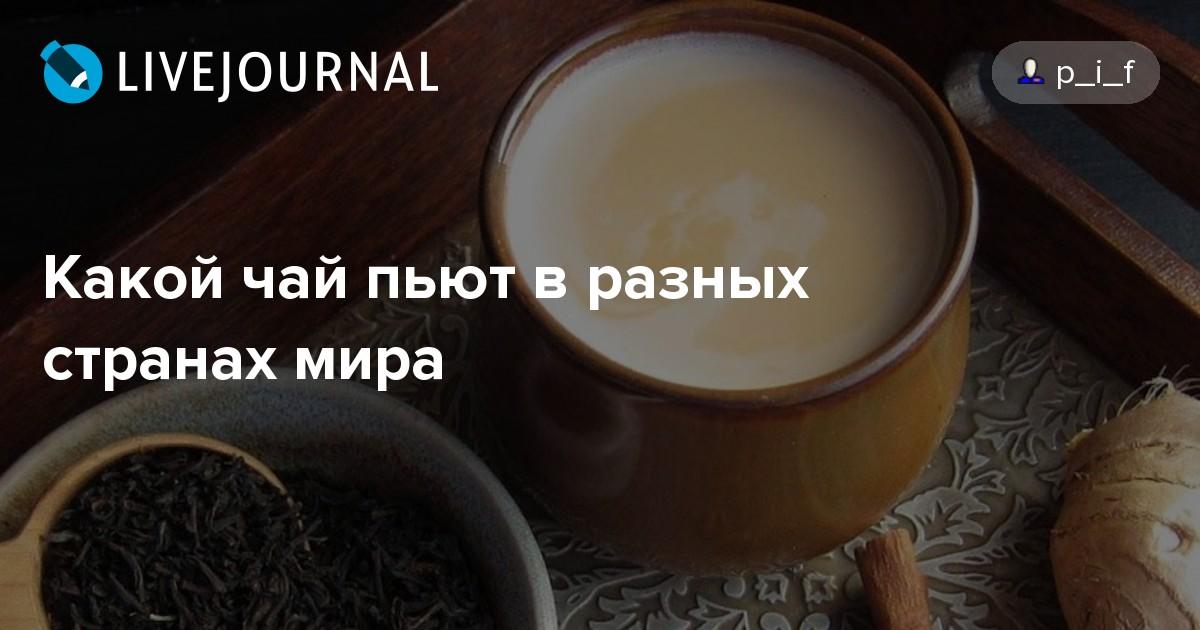 Какой чай пить лучше всего