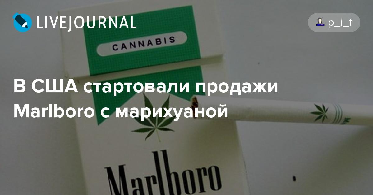 Мальбро марихуана скачать песнь линда марихуана