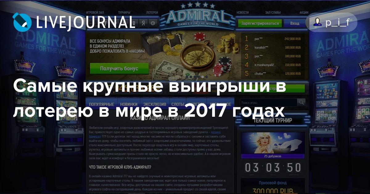 samie-krupnie-viygrishi-v-rossiyskih-kazino