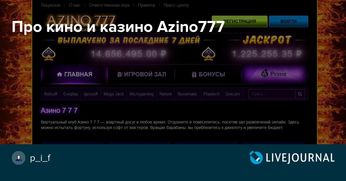 azino777 регистрация по номеру телефона