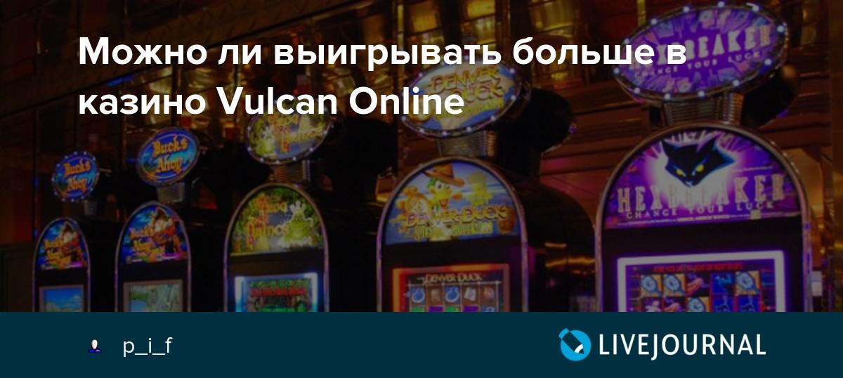 можно ли выигрывать в онлайн казино