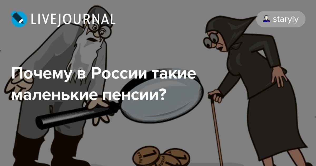 почему пенсии в россии такие маленькие выделения