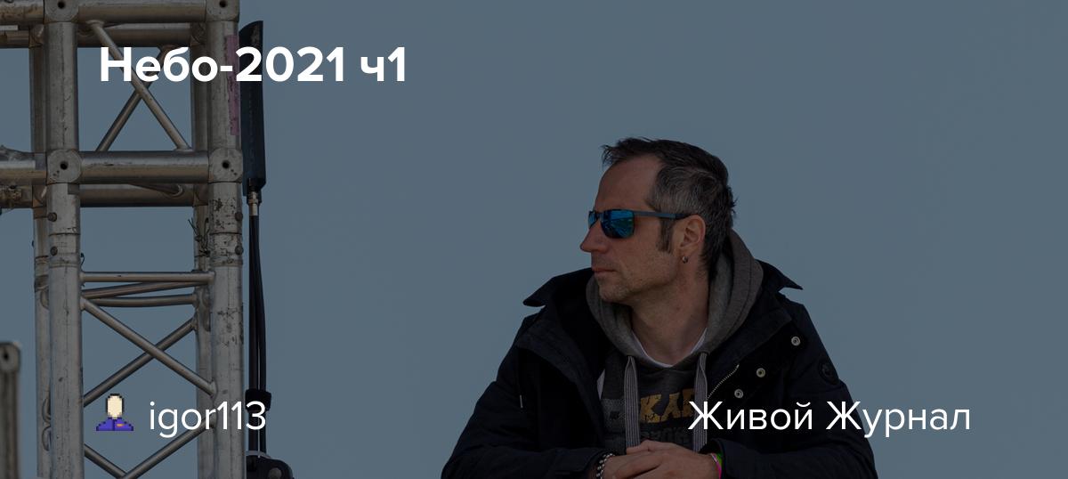 igor113.livejournal.com