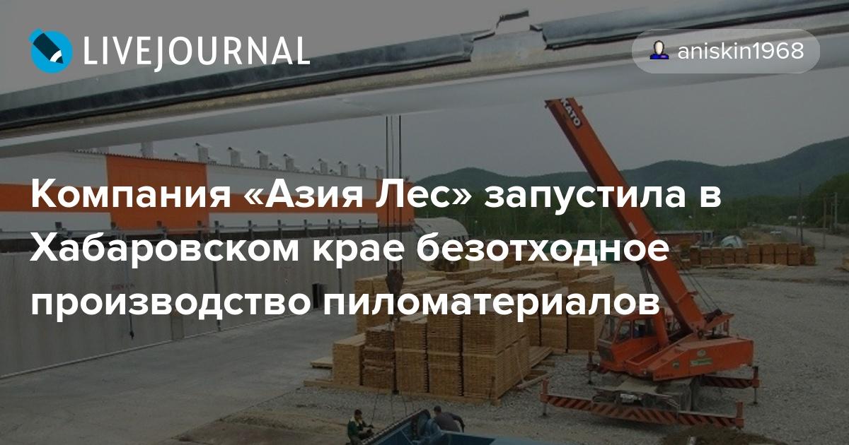 снять квартиру азия лес отзывы хабаровск расписание электричек Александров