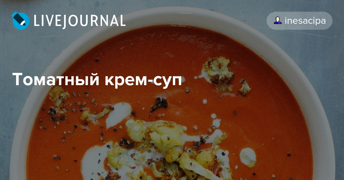 Рецепт постного супа с брокколи