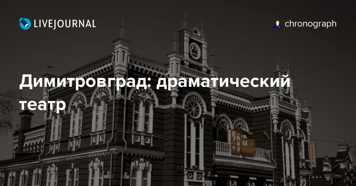 Афиша драматический театр димитровград билеты на концерт лободы в махачкале 2017