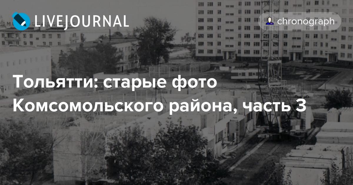 печать фотографий тольятти комсомольский район некоторые считают