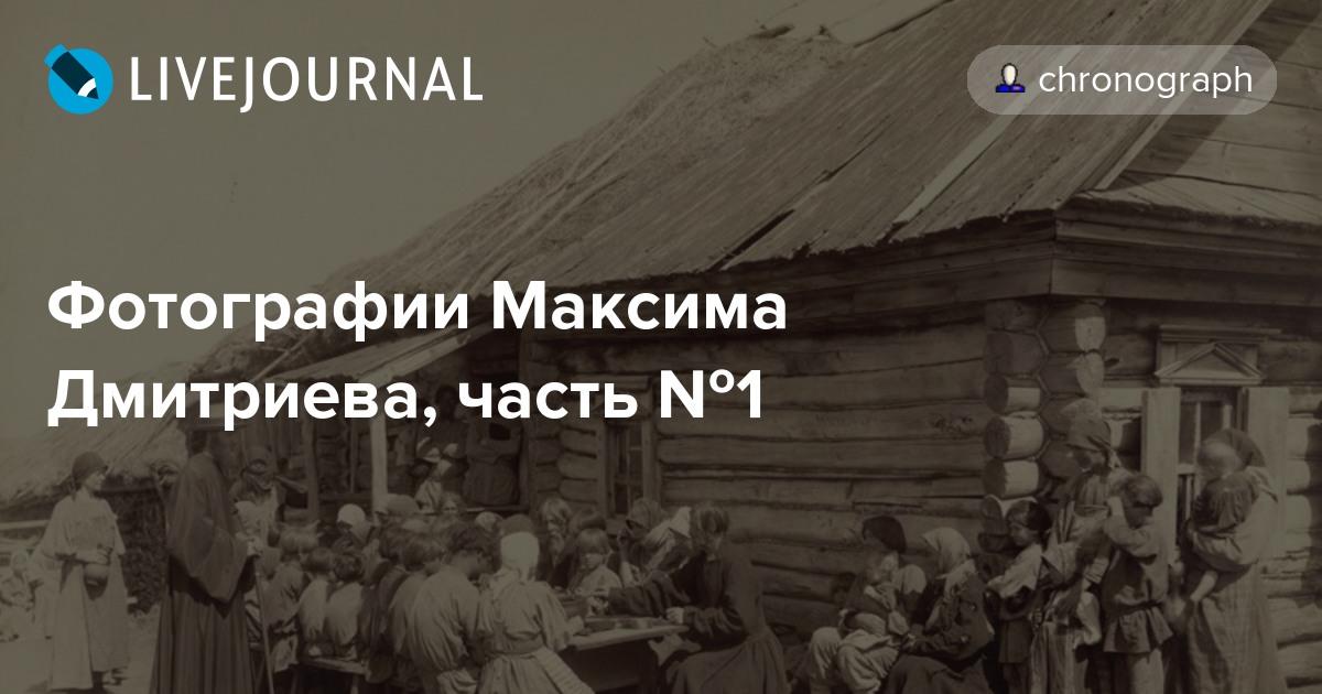 Фотографии Максима Дмитриева, часть №1