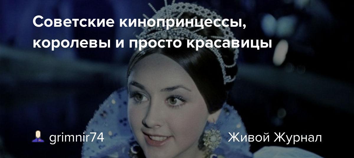 Советские кинопринцессы, королевы и просто красавицы