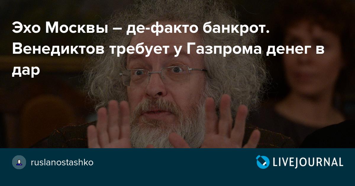 Эхо Москвы – де-факто банкрот. Венедиктов требует у Газпрома денег в дар